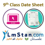 Date Sheet of 9th Class 2020